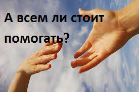 Почему нельзя помогать людям